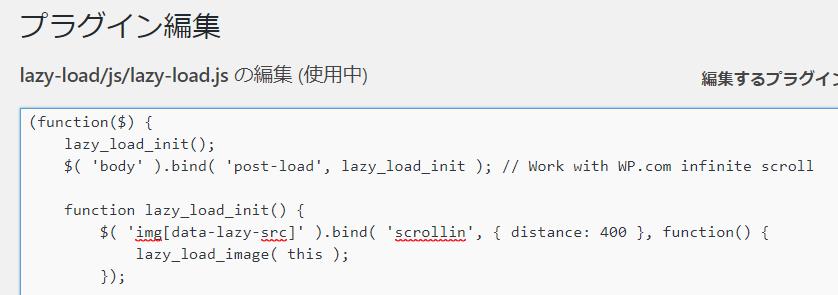 Lazy Loadのプラグインファイル編集