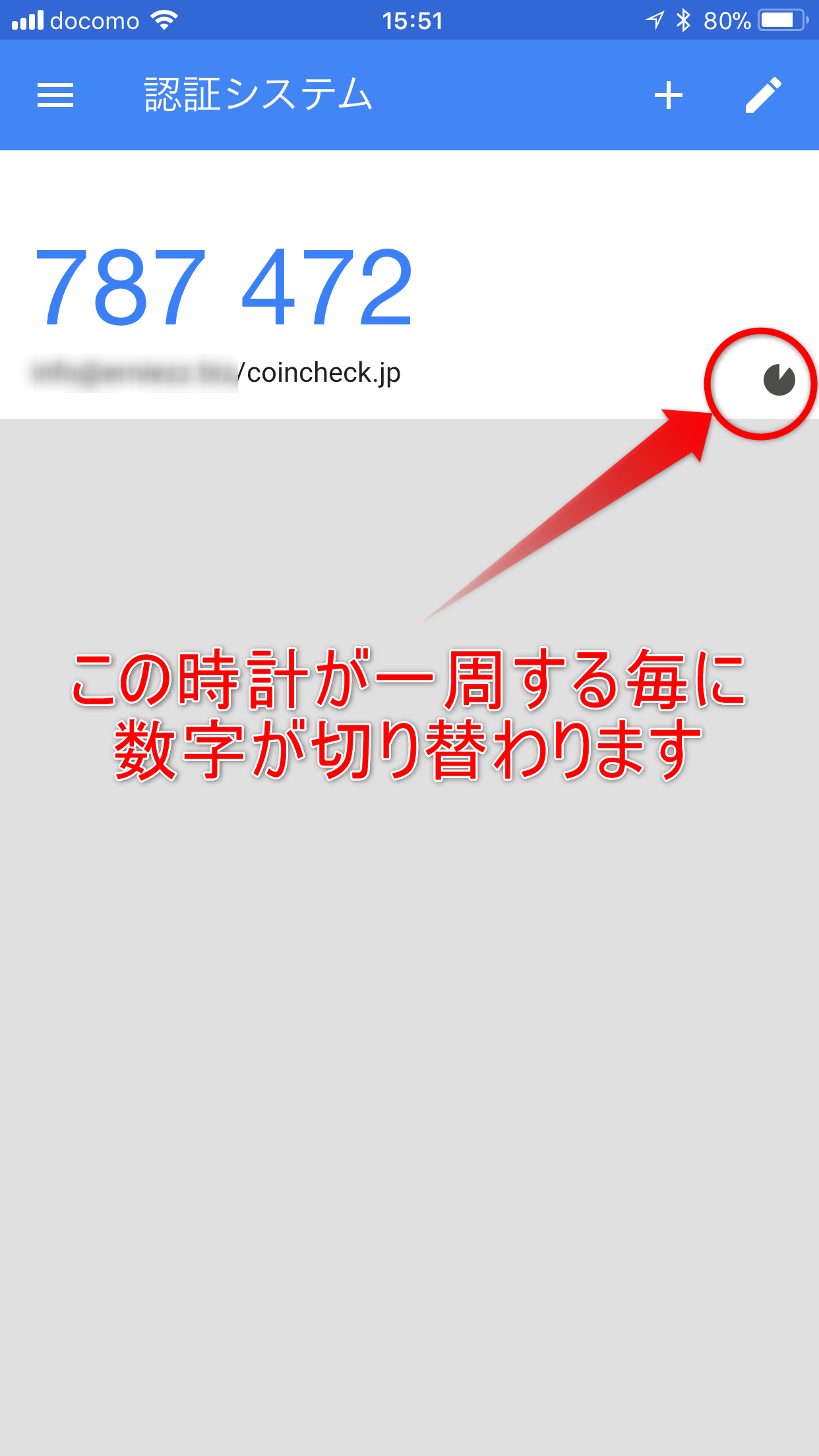 Google Authenticatorの認証画面