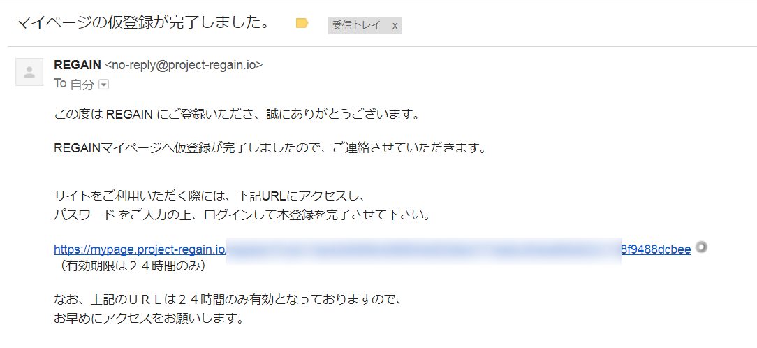 REGAINの確認メール