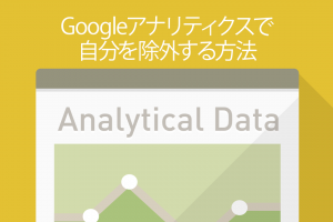 Googleアナリティクスで自分を除外する方法