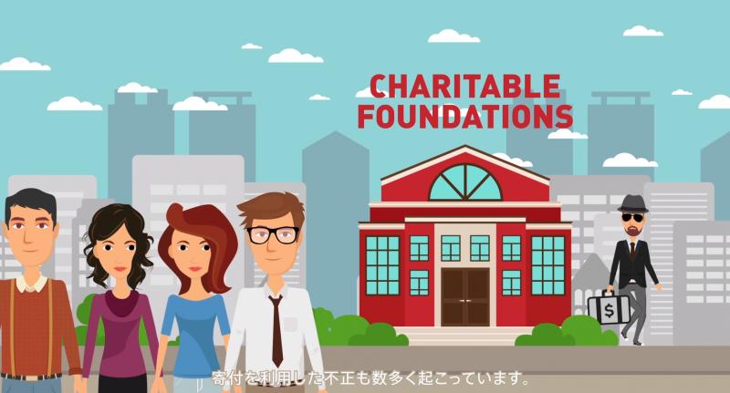 寄付活動の問題点