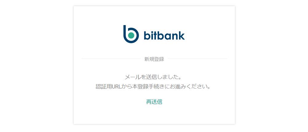 ビットバンク仮登録メール送信