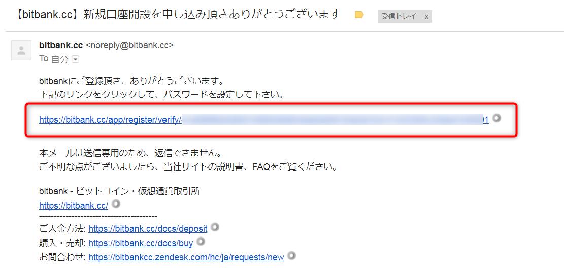 認証用URLをクリック