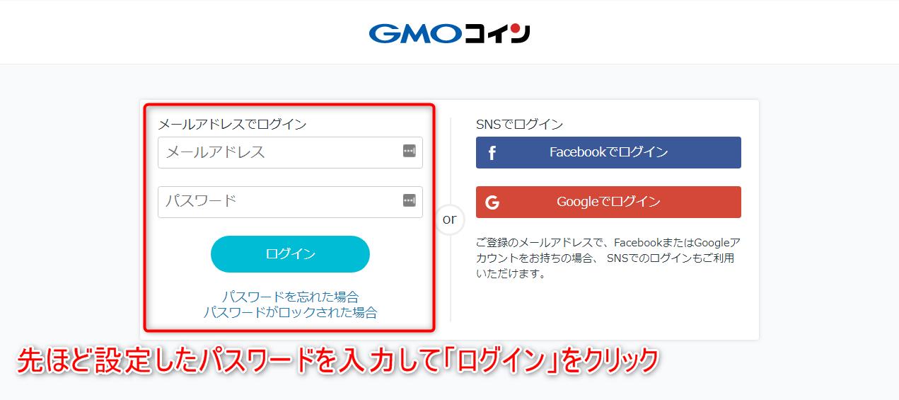 GMOコインログイン画面