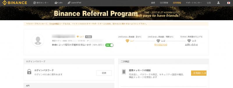 BINANCEのログイン画面