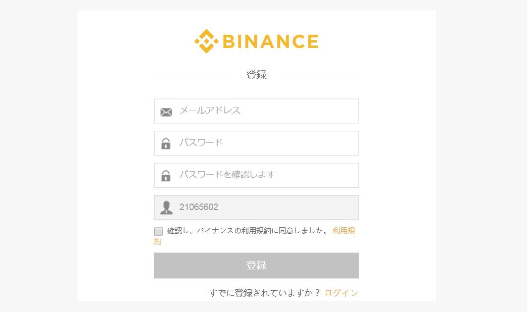 BINANCE新規登録