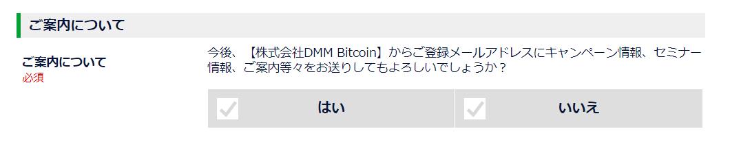 DMMBitcoinからの案内について