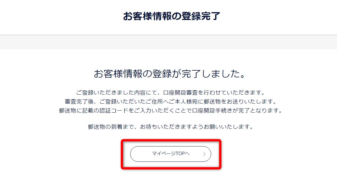 お客様情報の登録完了