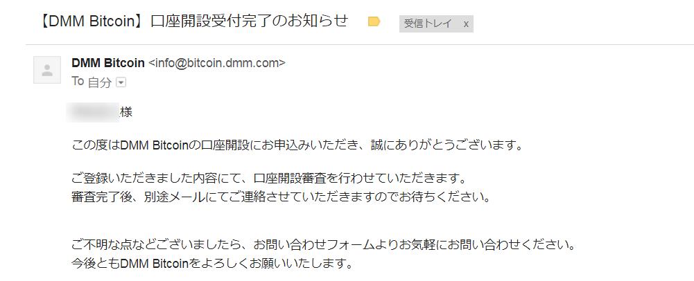 DMMBitcoin登録完了メール