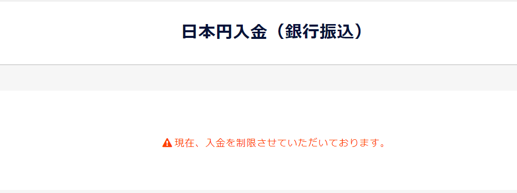 日本円に入金の制限