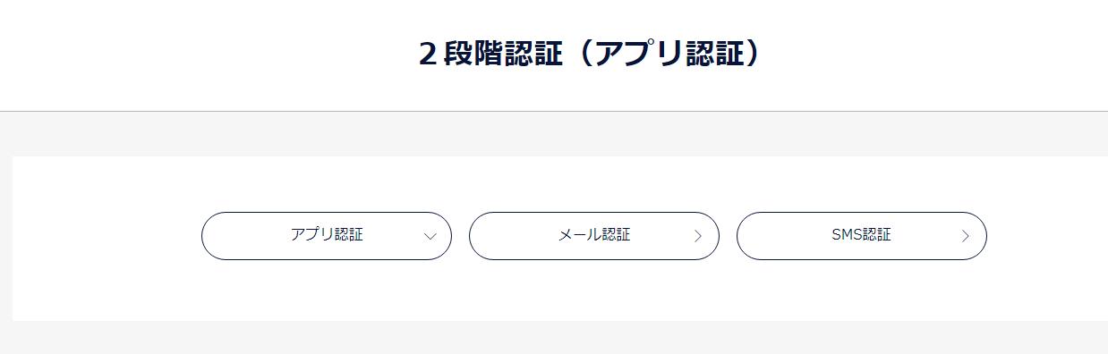 二段階認証の設定(アプリ)
