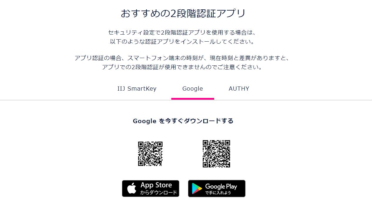認証アプリのインストール