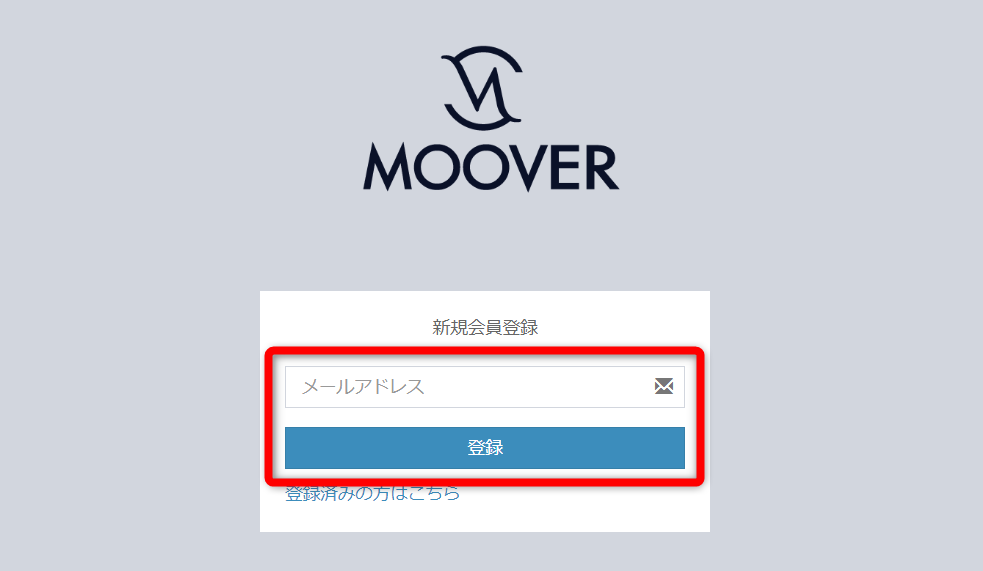 MOOVER新規登録画面
