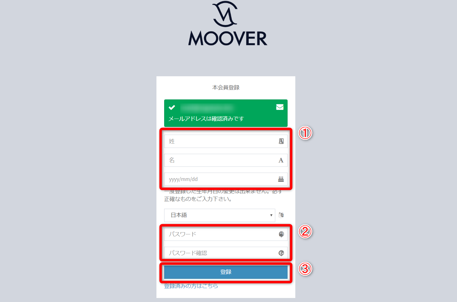 MOOVER登録画面