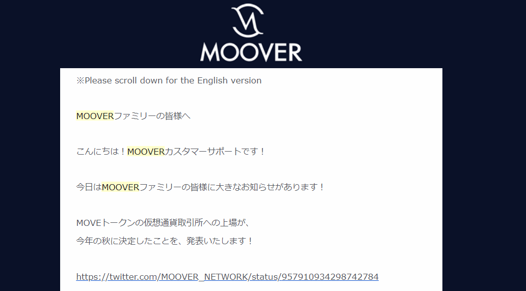 MOOVER上場決定