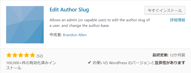 Edit Author Slugプラグイン