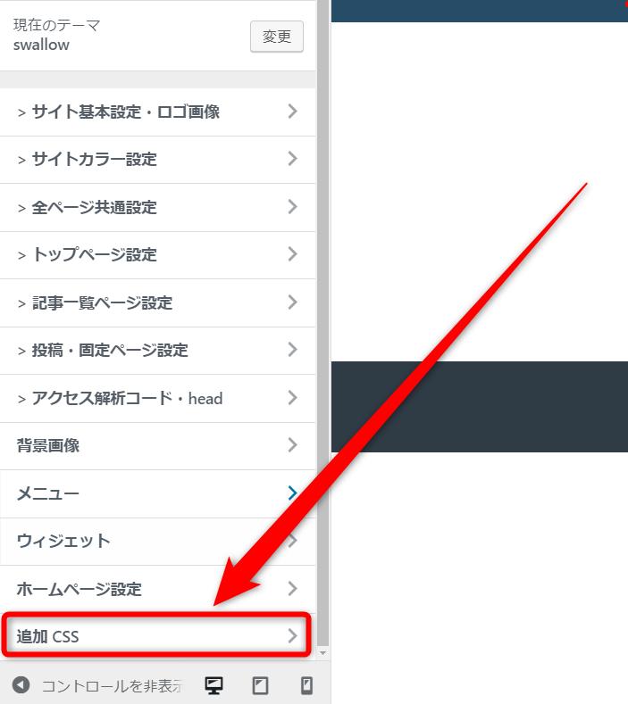 追加CSSを選択