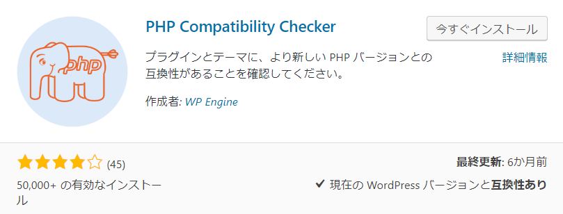 PHP Compatibility Checkerのインストール