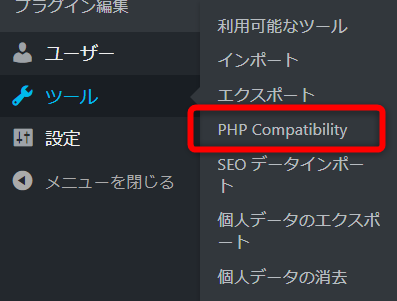 PHP Compatibility Checkerの設定