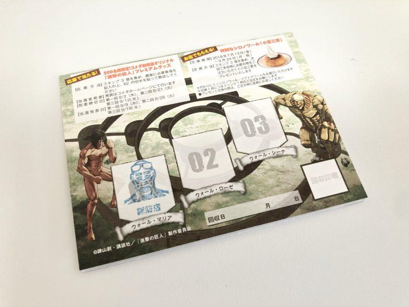 進撃の巨人スタンプカード