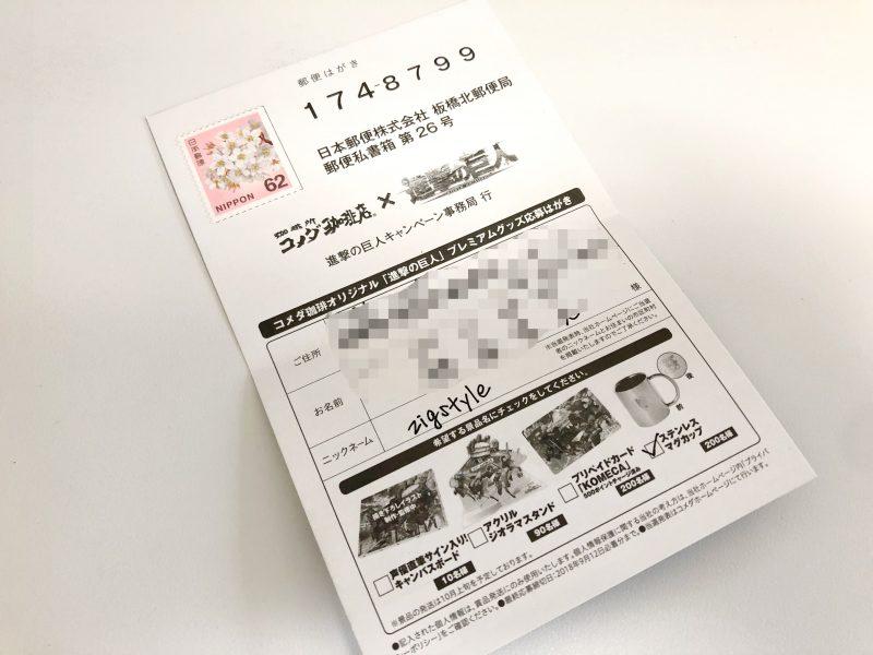 コメダ×進撃の巨人コラボハガキ