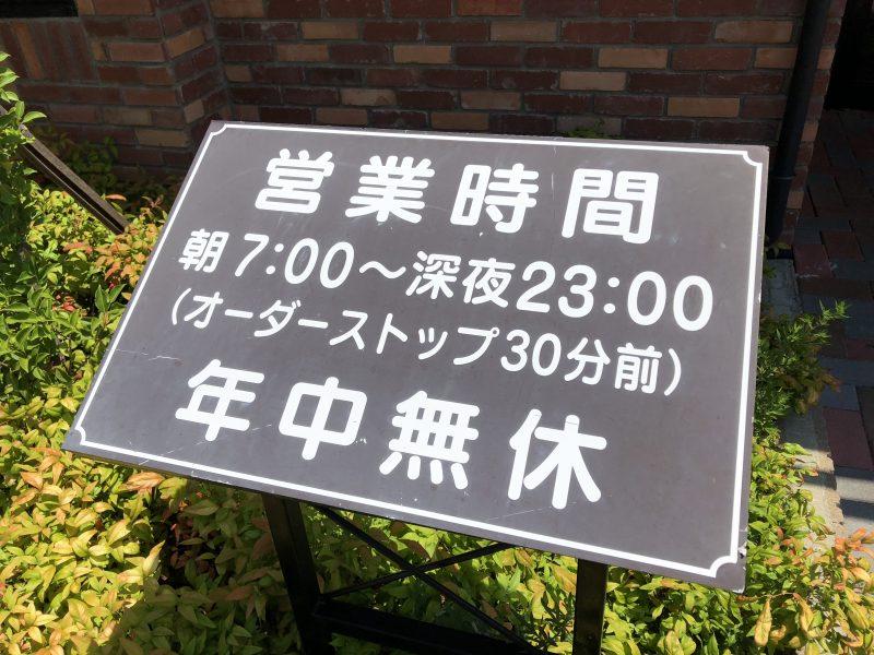コメダ珈琲松本庄内店