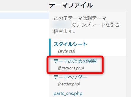 function.phpを編集