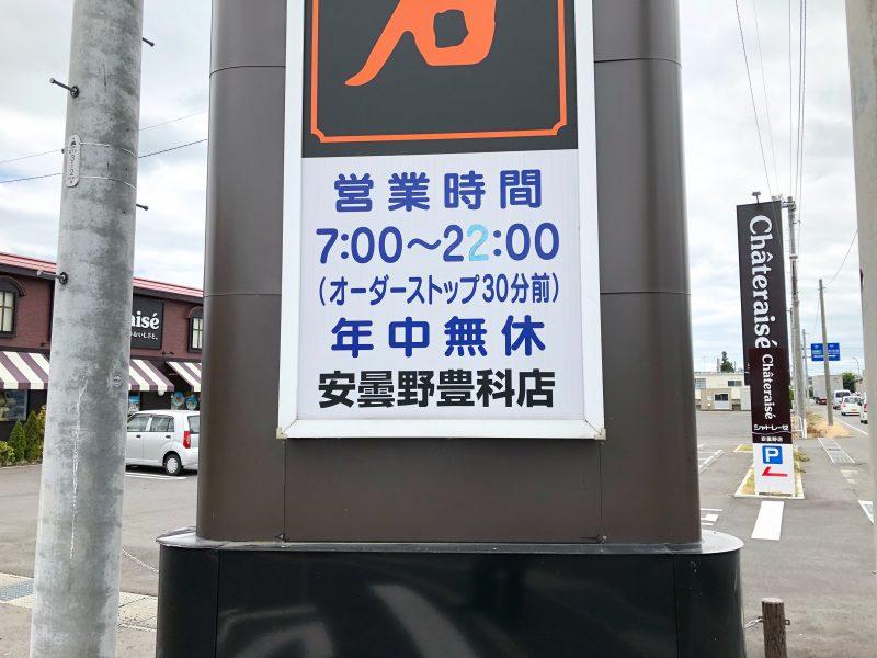 コメダ珈琲安曇野豊科店