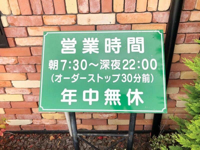 コメダ珈琲飯田店