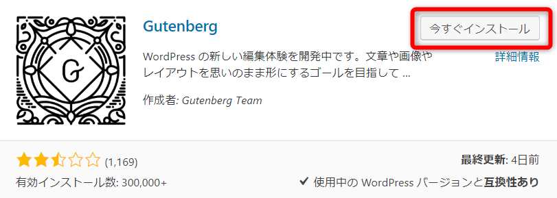 Gutenbergのインストール