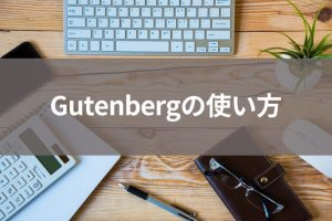 Gutenbergの使い方