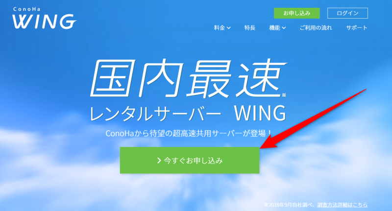 ConoHaWING申し込み