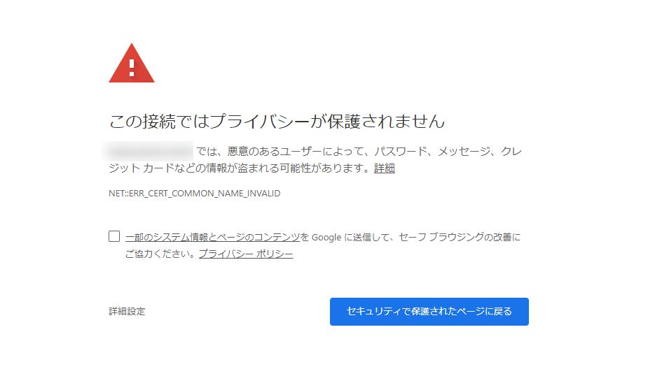 SSL設定中の画面