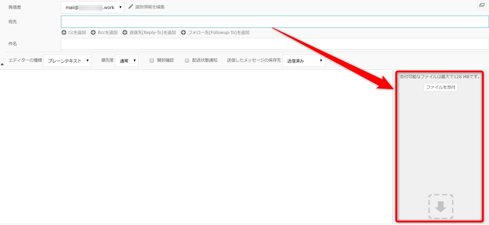 ファイルの添付