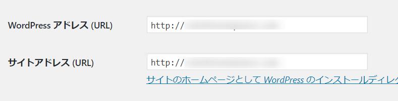 一般設定のサイトURL