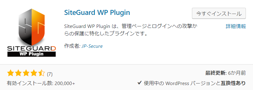 SiteGuard WP Pluginインストール