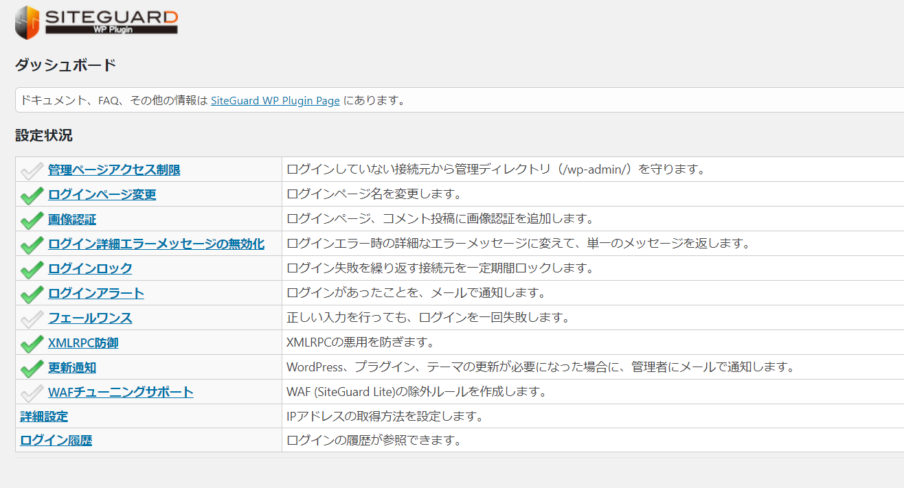 SiteGuard WP Plugin設定画面