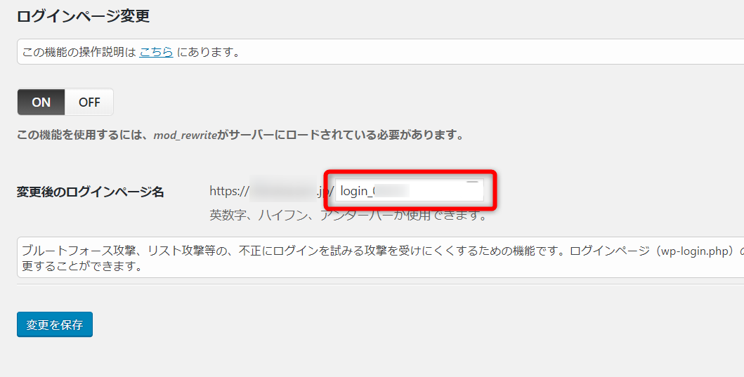 ログインページの変更