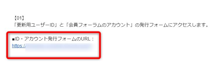 更新用IDの発行