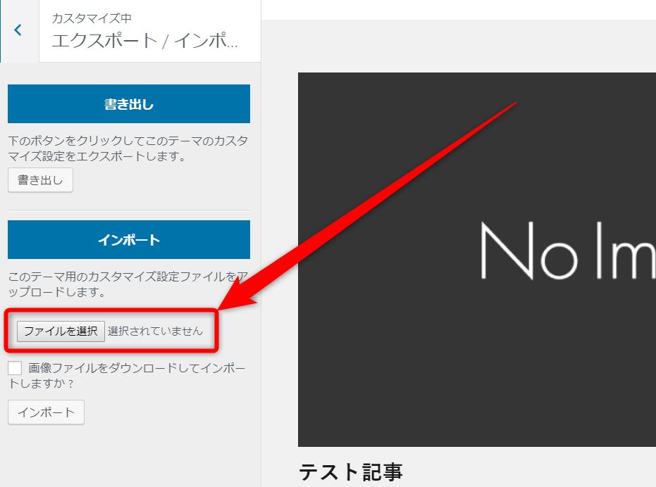インポートファイルの選択