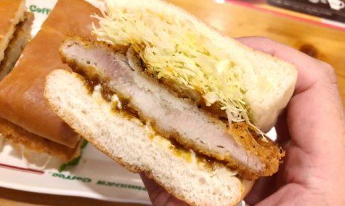 コメダ珈琲のカツカリーパン