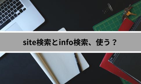 site検索とinfo検索