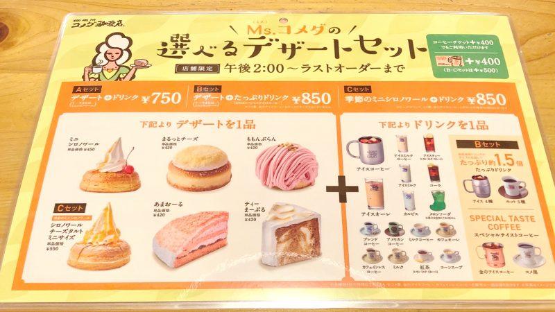 コメダ珈琲の選べるデザートセット