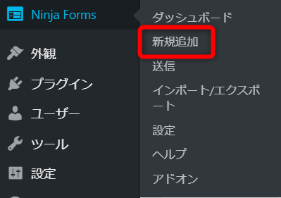 Ninja Formsでフォームを新規作成