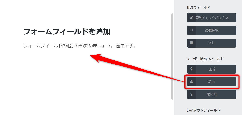 フォーム作成画面