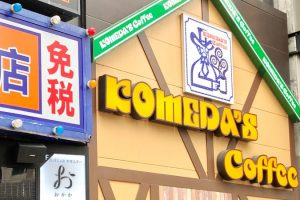 コメダ珈琲新宿靖国通り店