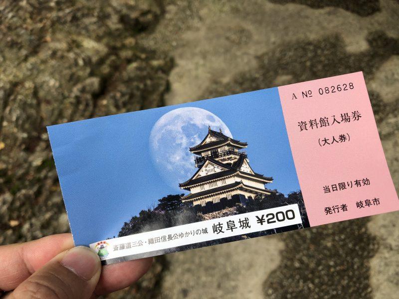岐阜城チケット