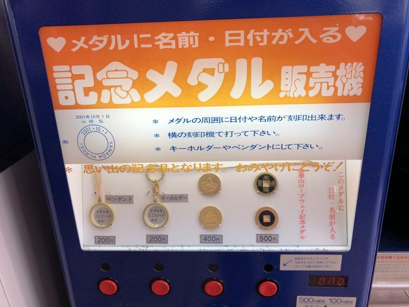 岐阜城記念メダル