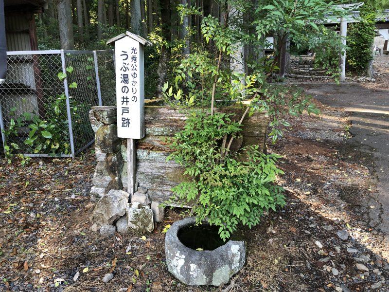 光秀公ゆかりの産湯の井戸跡