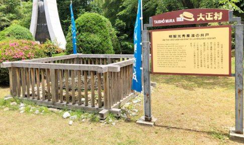 落合砦(千畳敷砦)